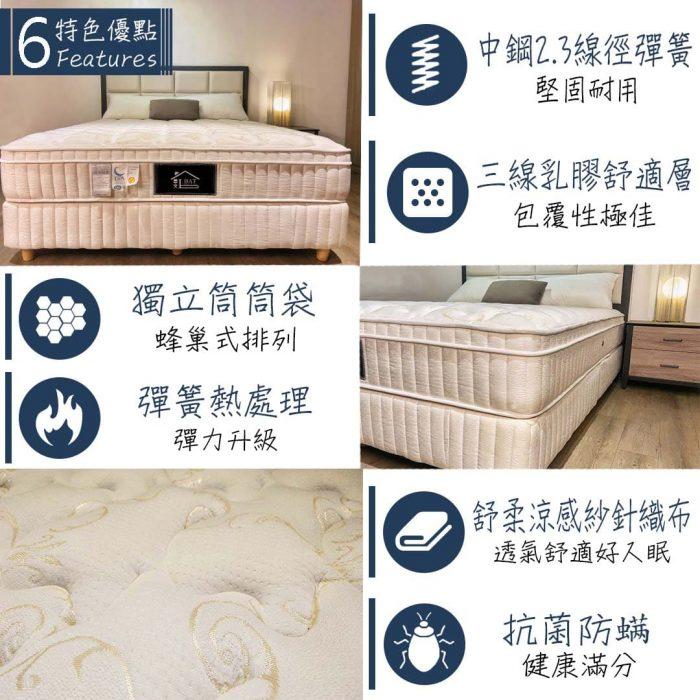好眠系列 | B3型獨立筒床墊