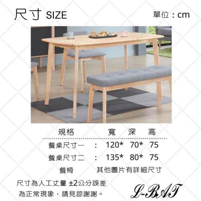 北歐風實木餐桌椅