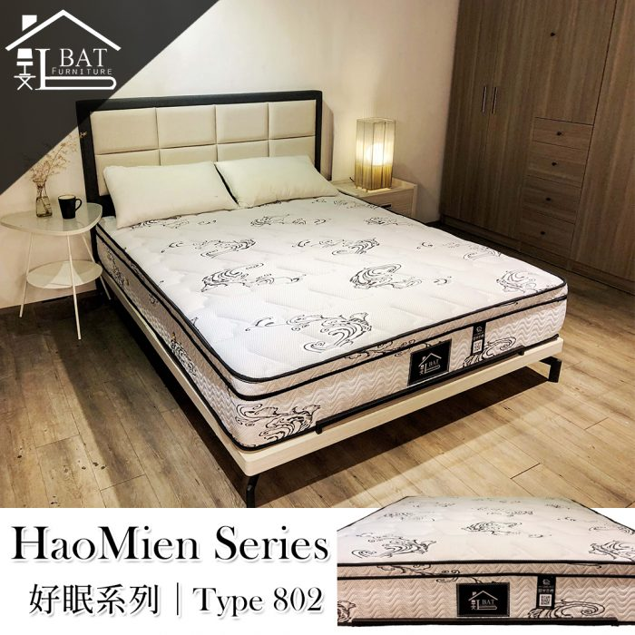 好眠系列 | 802型獨立筒床墊