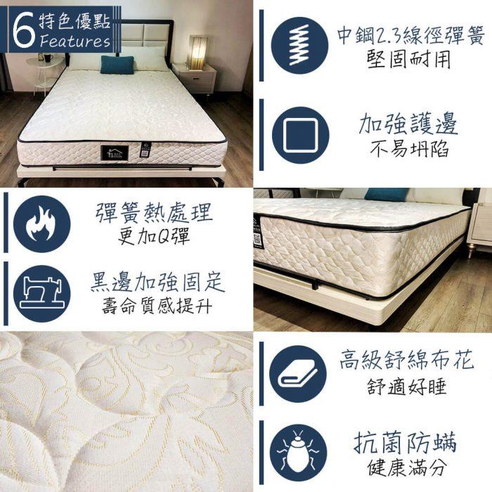 休眠系列 | 501型連結式床墊