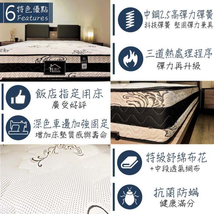 好眠系列 | 503型連結式床墊