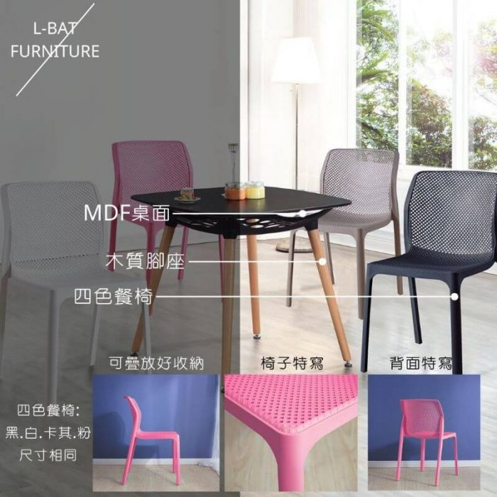 休閒餐桌椅組