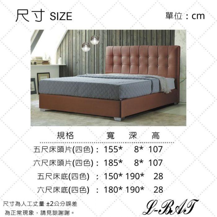 凱薩造型床架