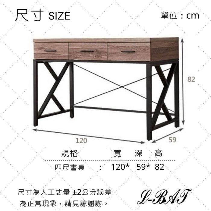 瑞特工業風書桌