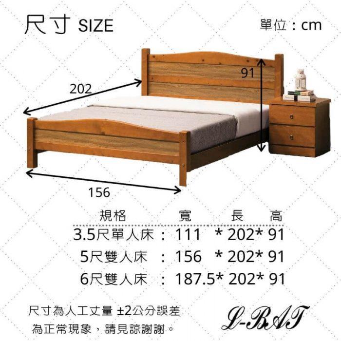 利智實木造型床架