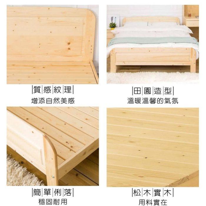 北歐實木造型床架