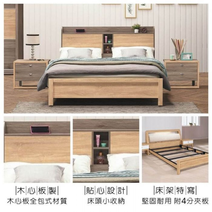 北歐風床片式床台