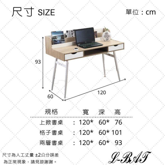 多功能造型書桌