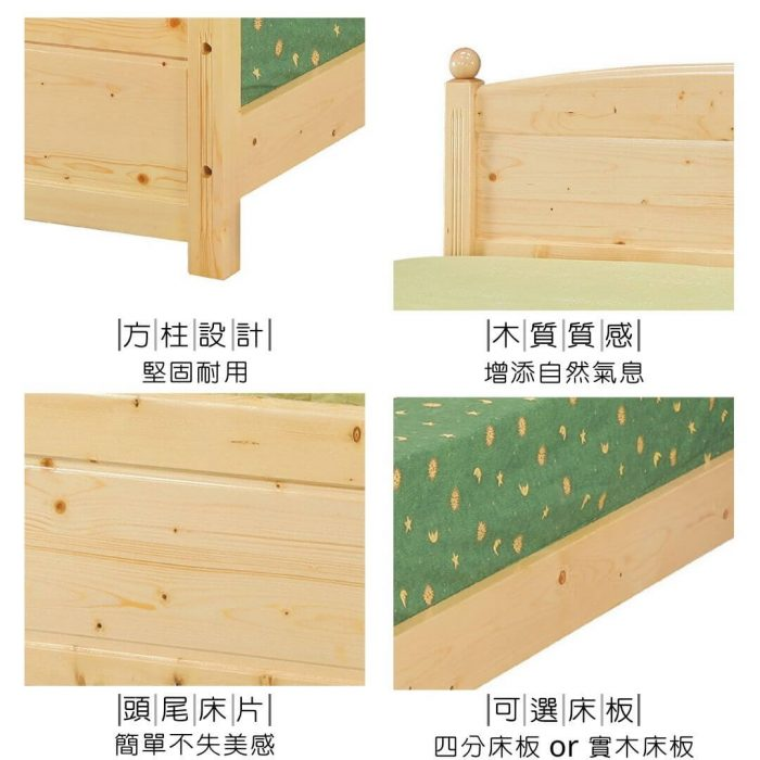 木質北歐風床架