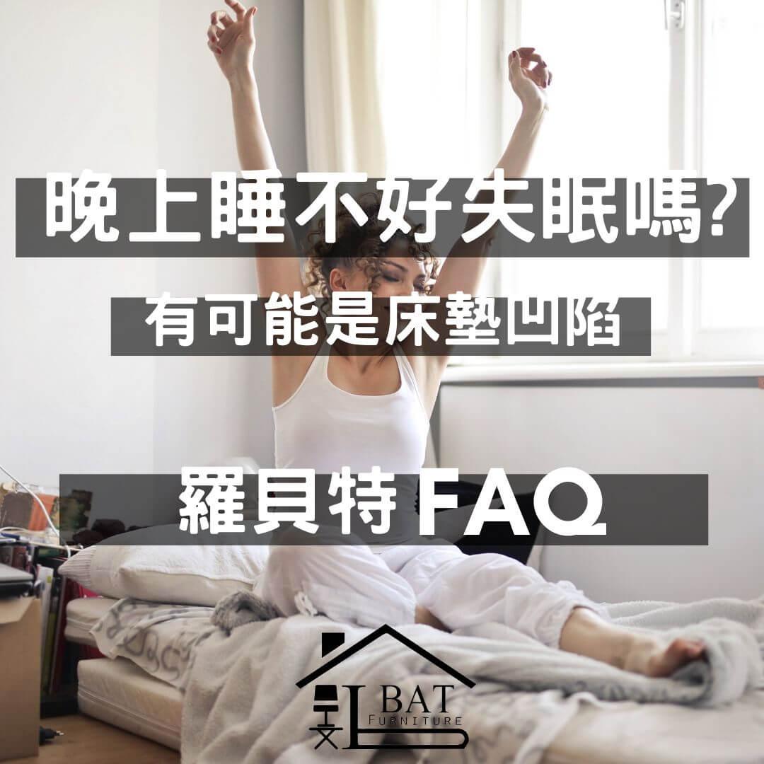 【傢俱小知識】怎麼判斷床墊凹陷?找到你失眠睡不好的原因!