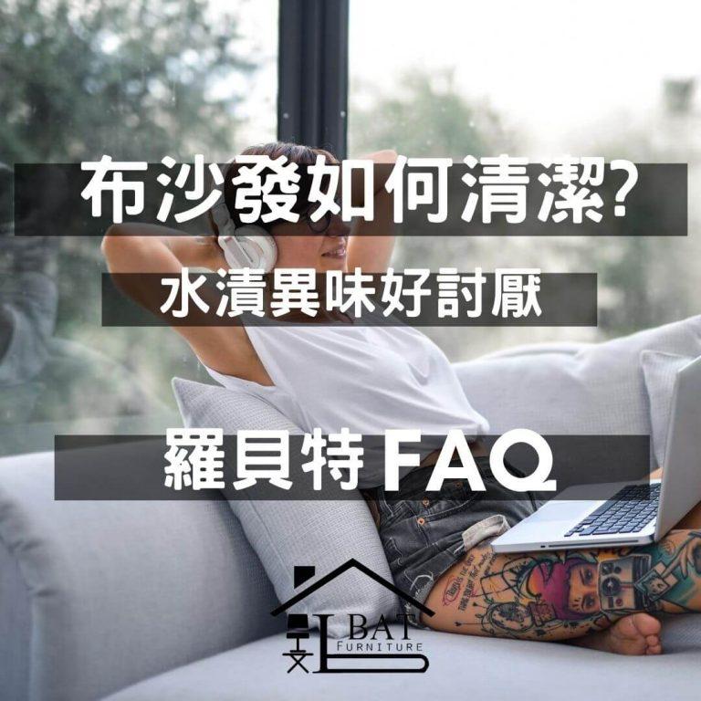 【傢俱小知識】布沙發如何清潔保養?水漬異味好討厭!