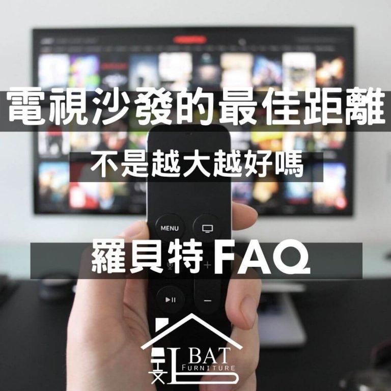 【佈置小知識】眼睛保健不能等!多遠才是電視與沙發的最佳距離?