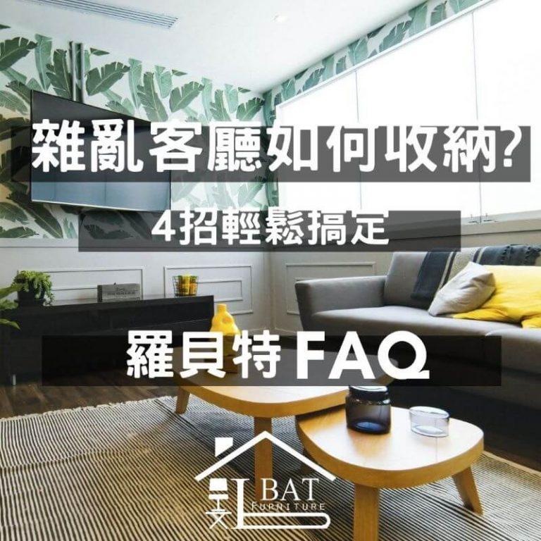 【佈置小知識】雜亂的客廳怎麼收納?4招輕鬆變得整齊又乾淨!