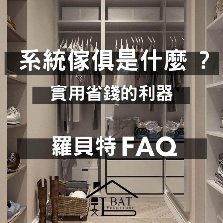【傢俱小知識】系統傢俱是什麼?省錢又實用的利器!
