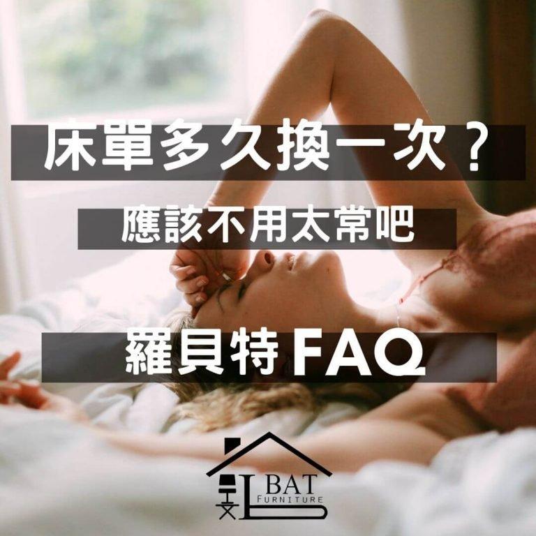 【傢俱小知識】床單多久洗一次?5分鐘大解密!