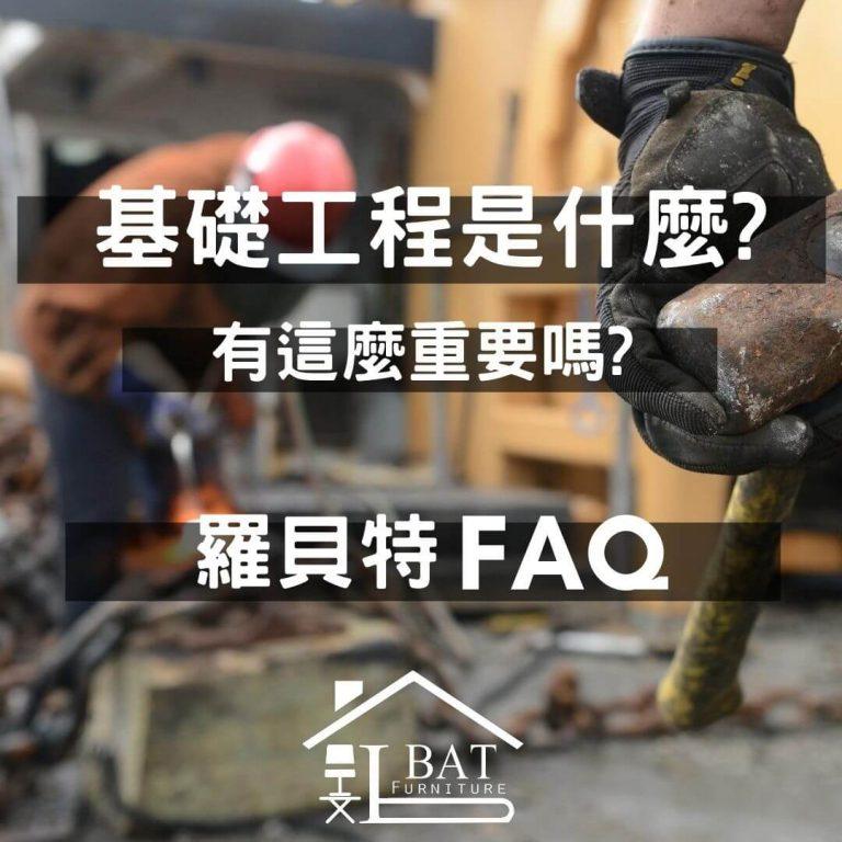 【裝修小知識】裝修的基礎工程是什麼?有很重要嗎?