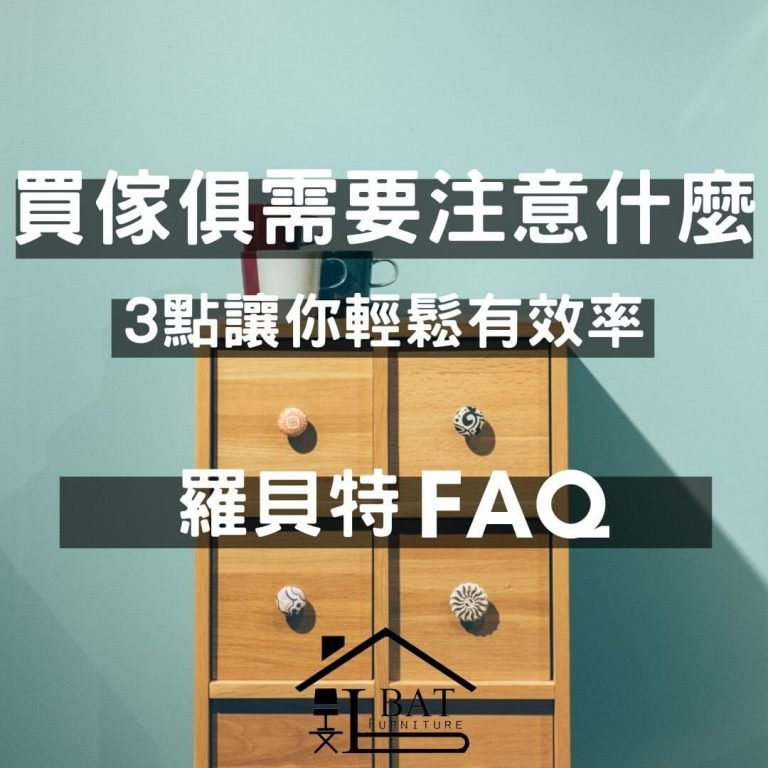 【傢俱小知識】3個買傢俱必須了解的注意事項!讓你輕鬆、有效率的挑選