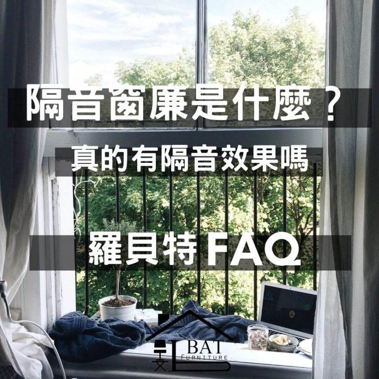 【傢俱小知識】隔音窗廉是什麼?真的有隔音效果嗎?