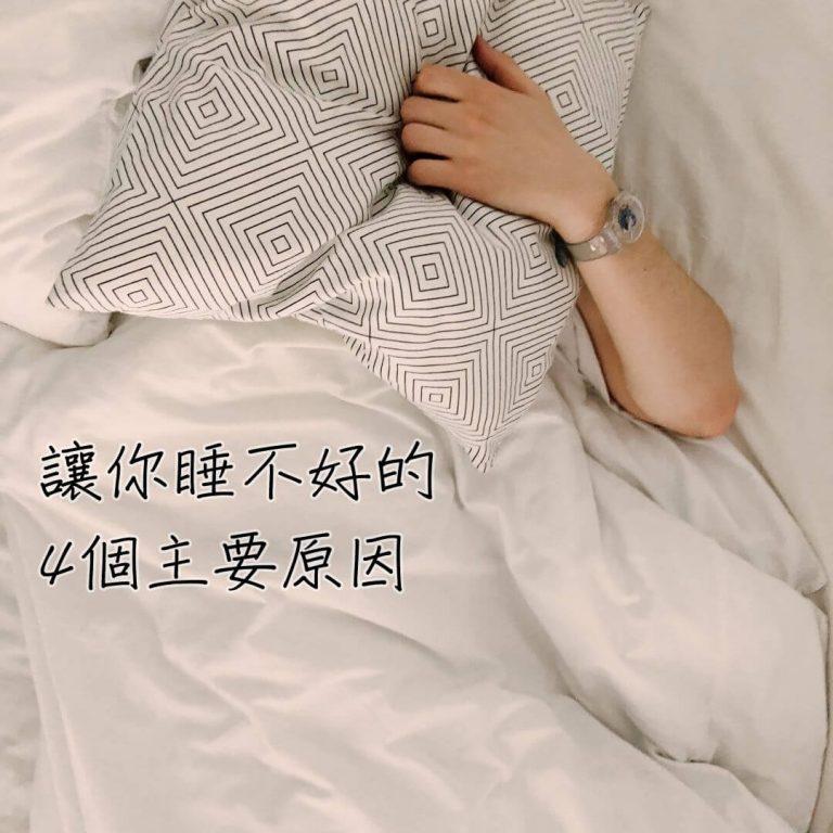【居家小知識】4個你睡不好的原因!趕快擺脫嗜睡精神不濟的狀態吧!