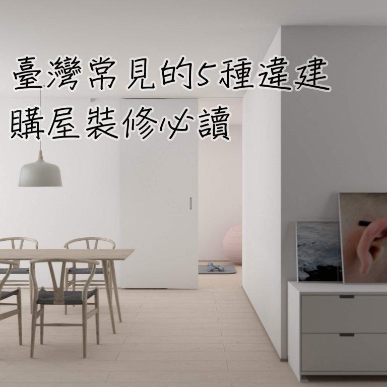 【裝修小知識】台灣常見的5種違建!購屋一定要注意!