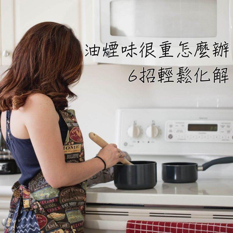 【居家小知識】油煙味很重怎麼辦?6招輕鬆化解