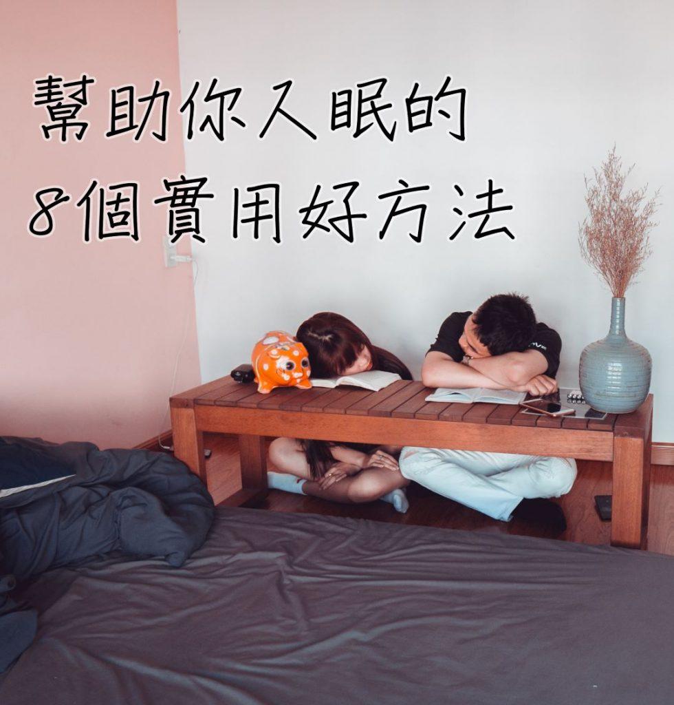 助眠方法示意圖