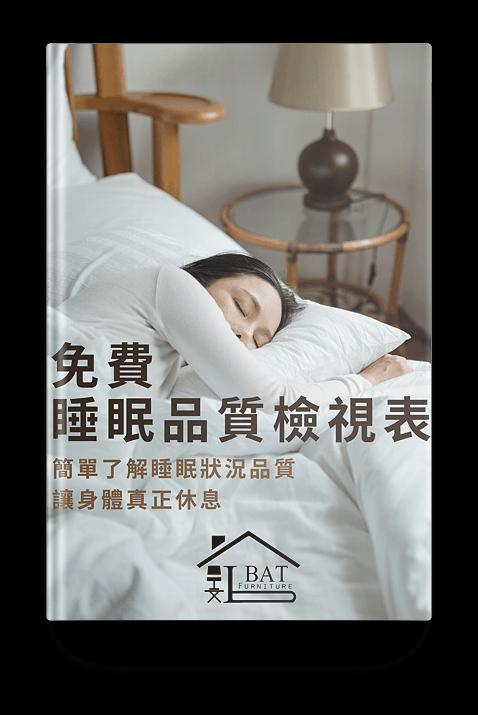 睡眠品質檢測表