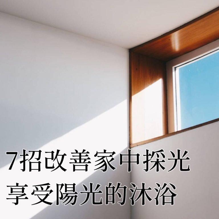 【裝修小知識】7招改善家中採光不佳!輕鬆享受陽光的沐浴