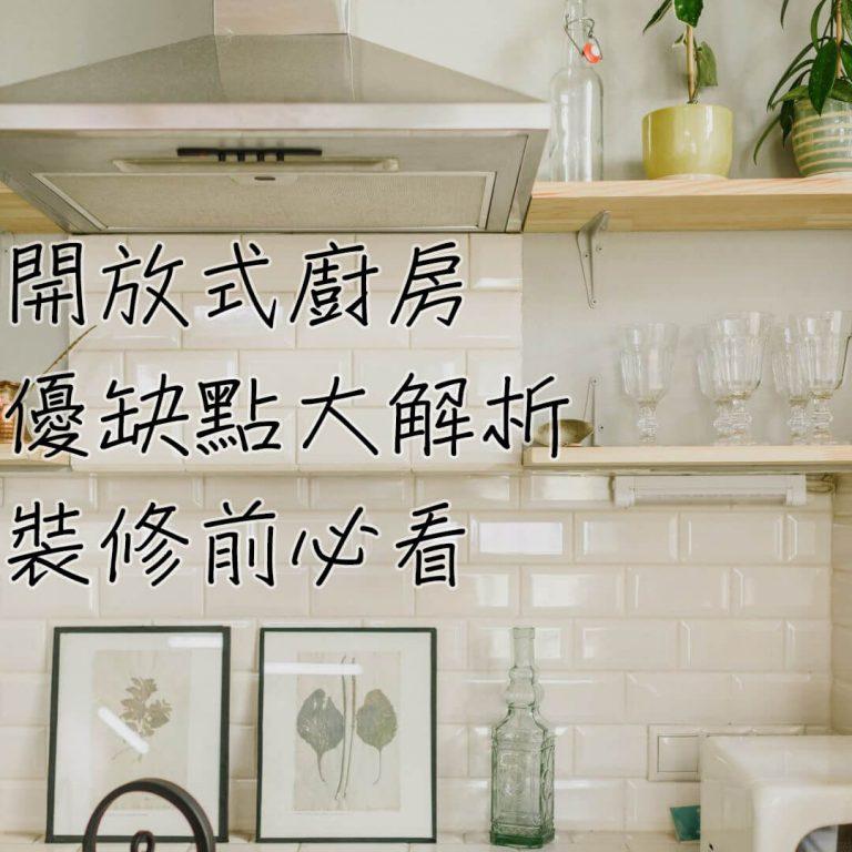 【裝修小知識】開放式廚房的6個優缺點大解析!裝修前必看!