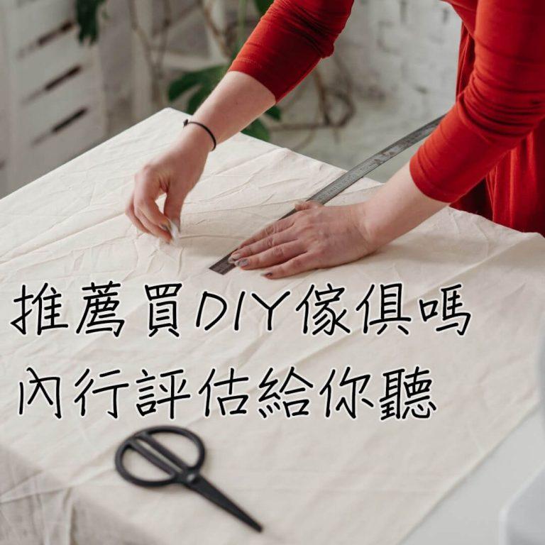 【傢俱小知識】推薦買DIY傢俱嗎?內行評估分析給你聽!