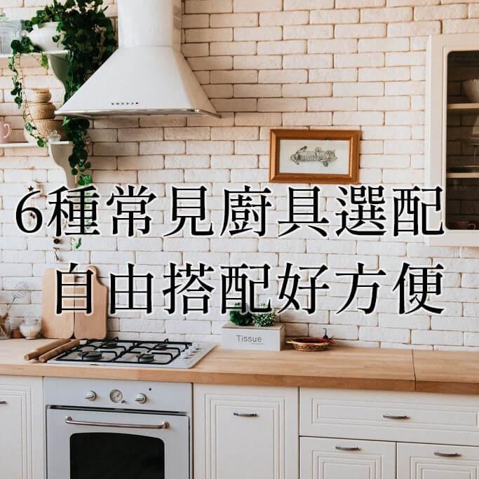 【裝修小知識】6種常見廚具設備選配!自由搭配好方便