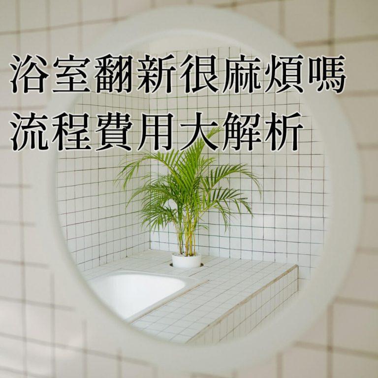 【裝修小知識】浴室翻新很麻煩嗎?流程費用大解析!