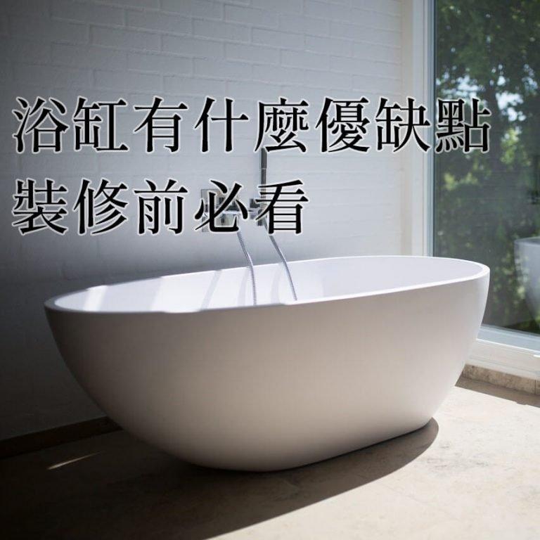 【裝修小知識】獨立浴缸有什麼優缺點?裝修前必看!