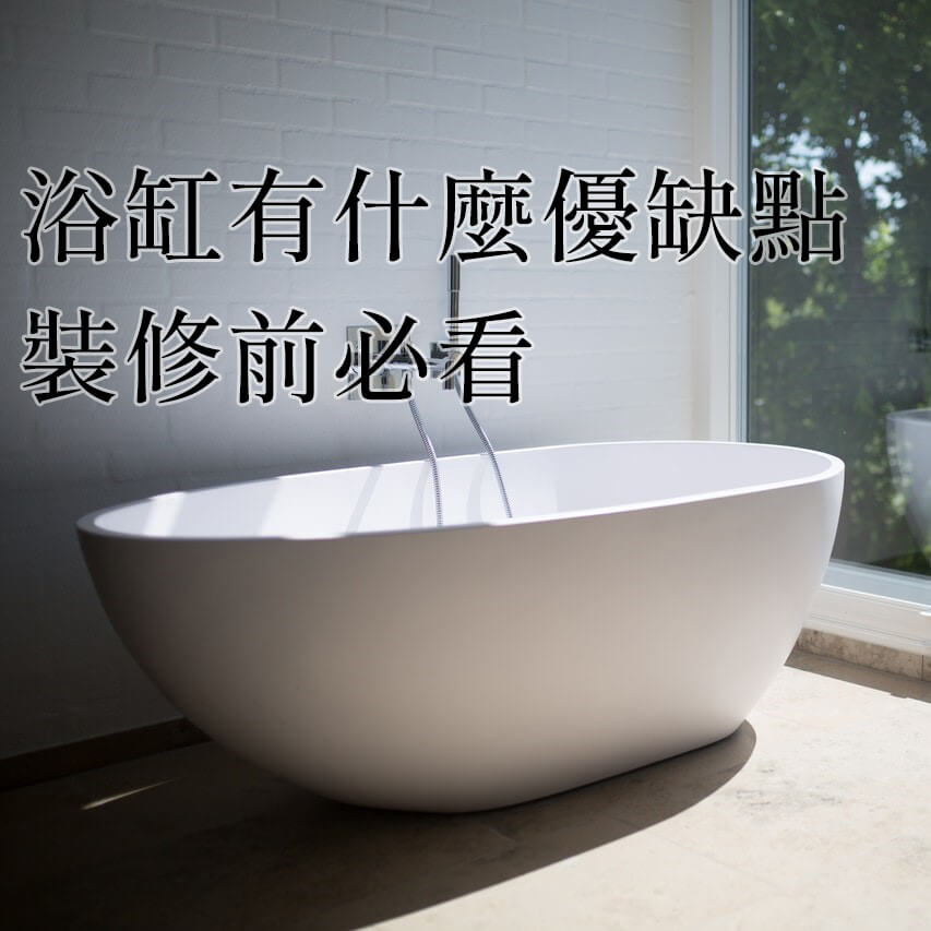 獨立浴缸優缺點示意圖
