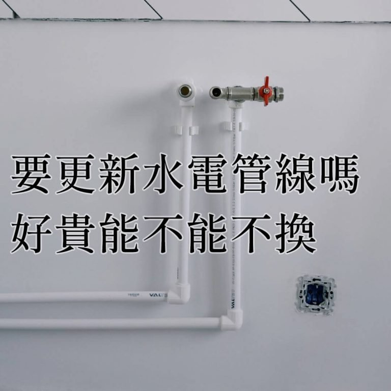 【裝修小知識】水電管線一定要重拉嗎?好貴能不能不換