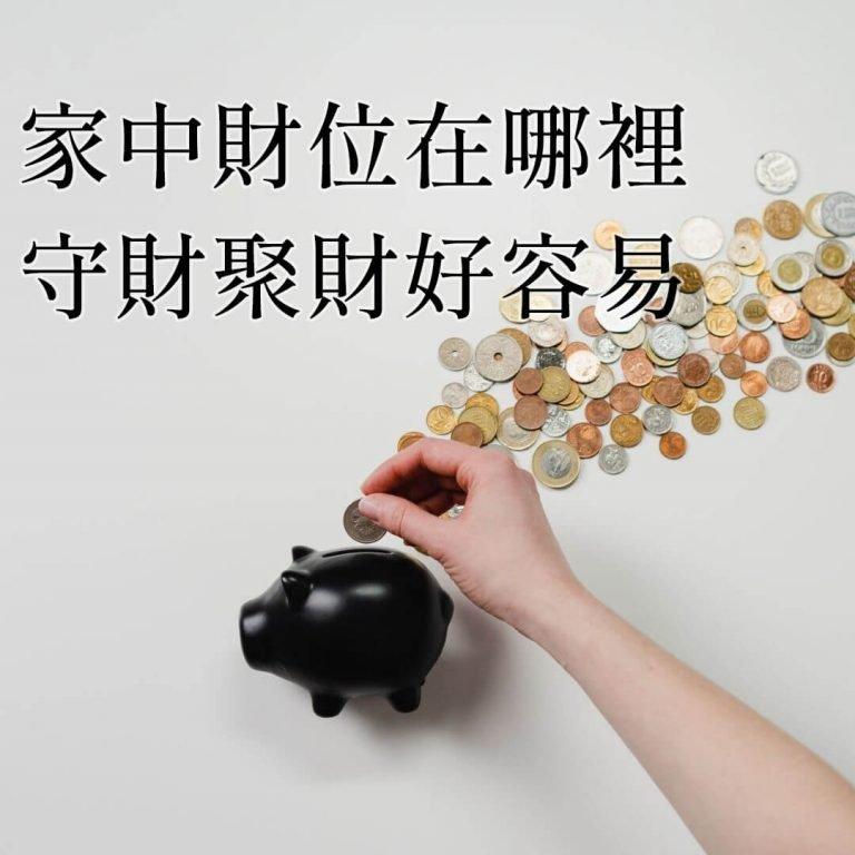 【佈置小知識】家中財位在哪裡?守財聚財好容易
