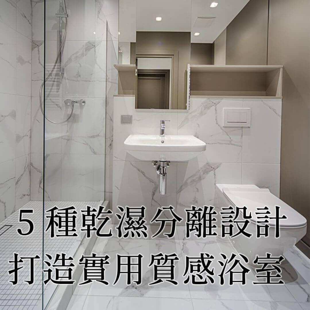 【裝修小知識】5種乾濕分離設計!打造實用質感浴室