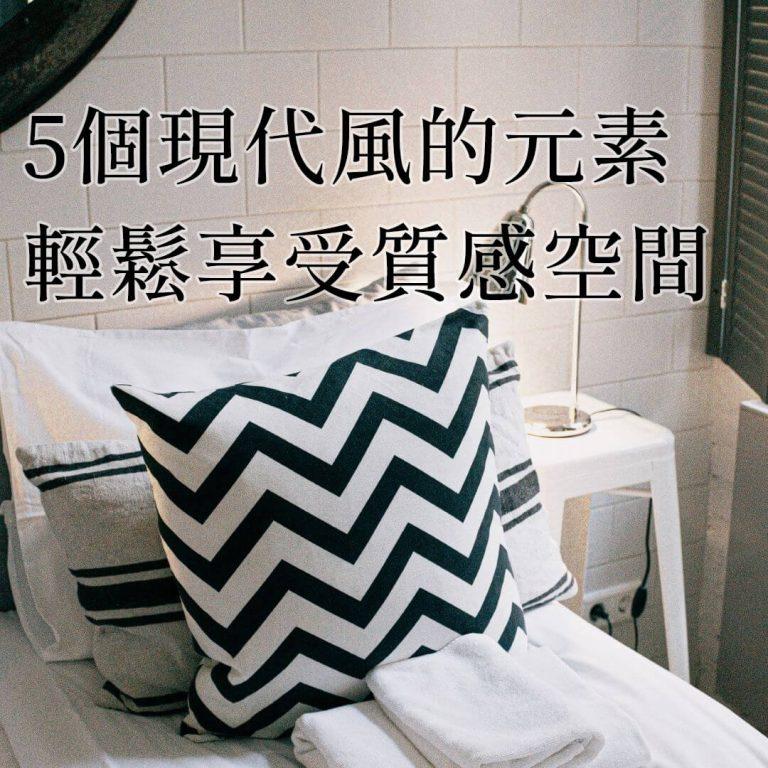 【佈置小知識】5個營造現代風格的重要元素!輕鬆享受奢華質感的室內空間