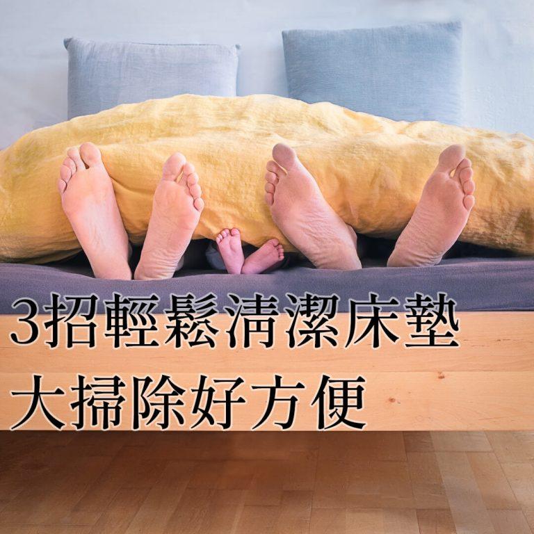 【居家小知識】3招輕鬆床墊清潔!大掃除好方便!