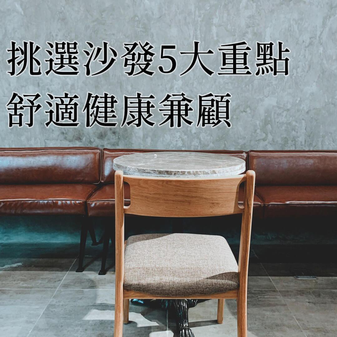 【傢俱小知識】挑選沙發的5個大重點!舒適健康兼具!