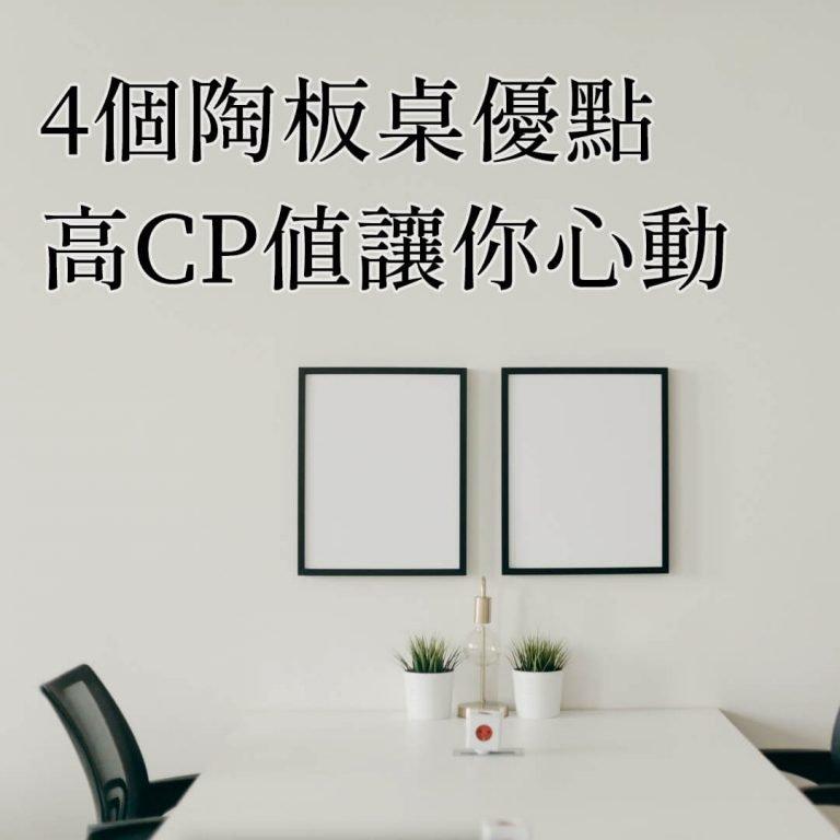 【傢俱小知識】4個陶板桌優點!高CP值讓你馬上心動!