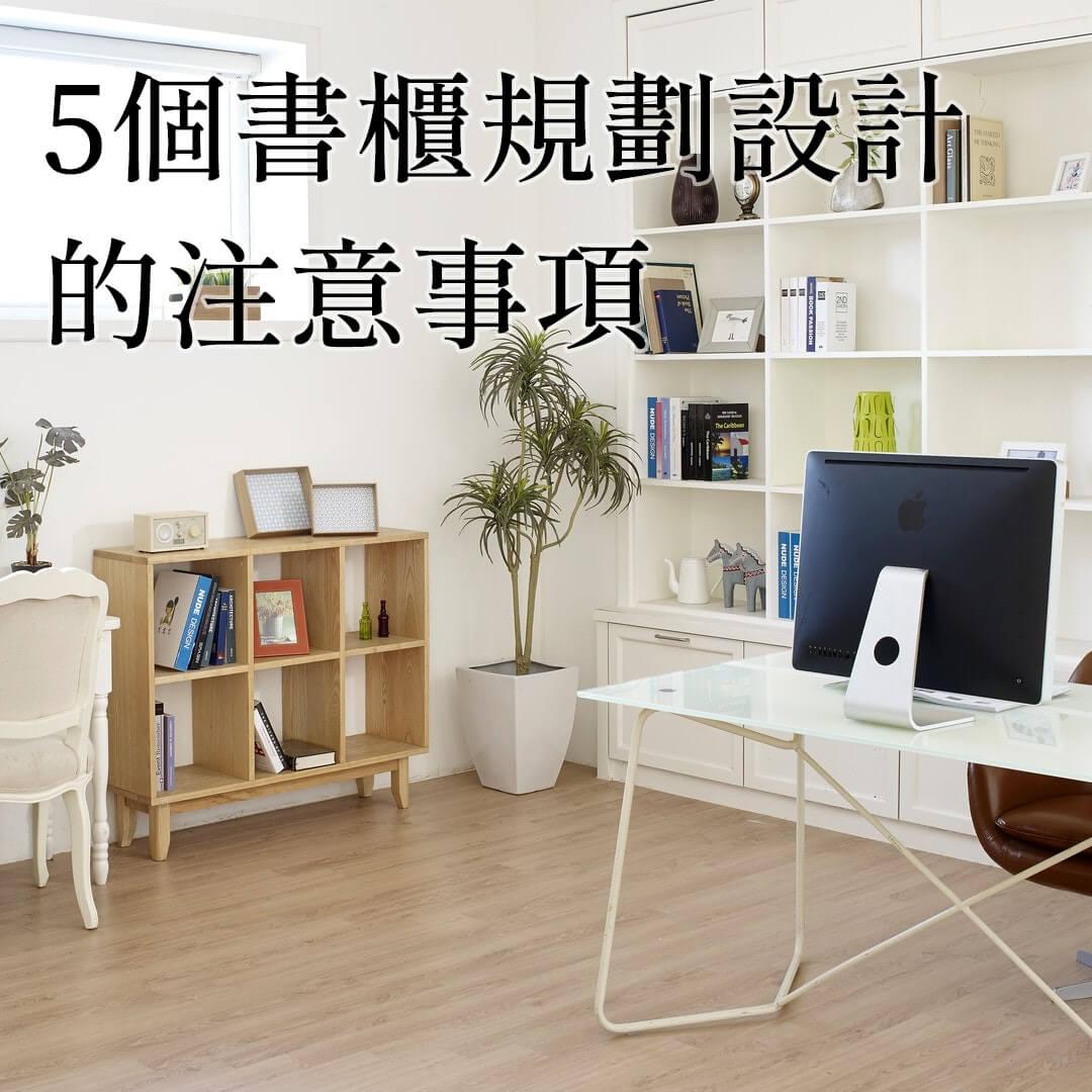【裝修小知識】5個書櫃設計的注意事項!避免成為巨大灰塵櫃