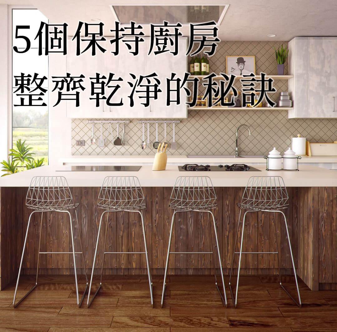 【生活小知識】5個保持廚房乾淨的廚房整理術!跟凌亂髒污說再見!