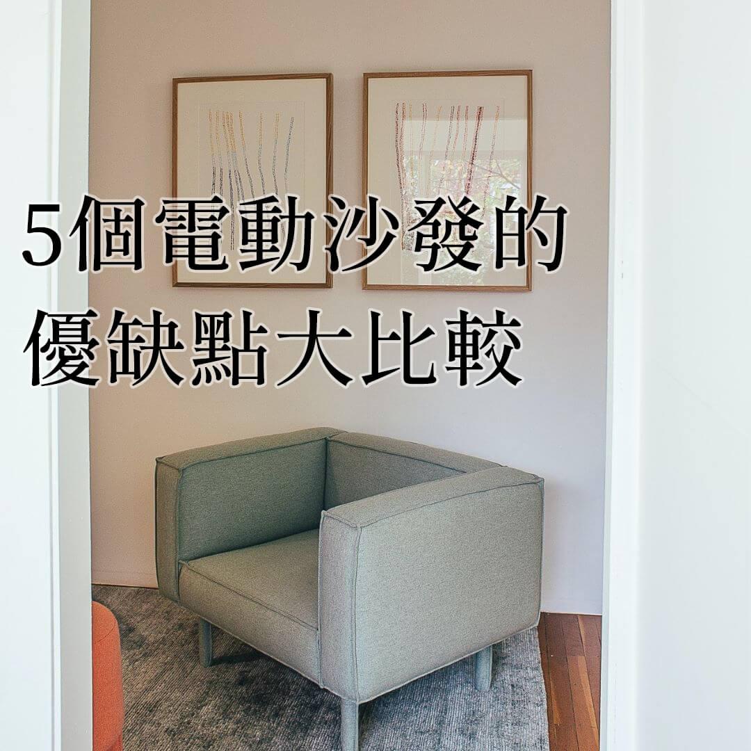 【傢俱小知識】5個電動沙發的優缺點!檢視自己需求最重要