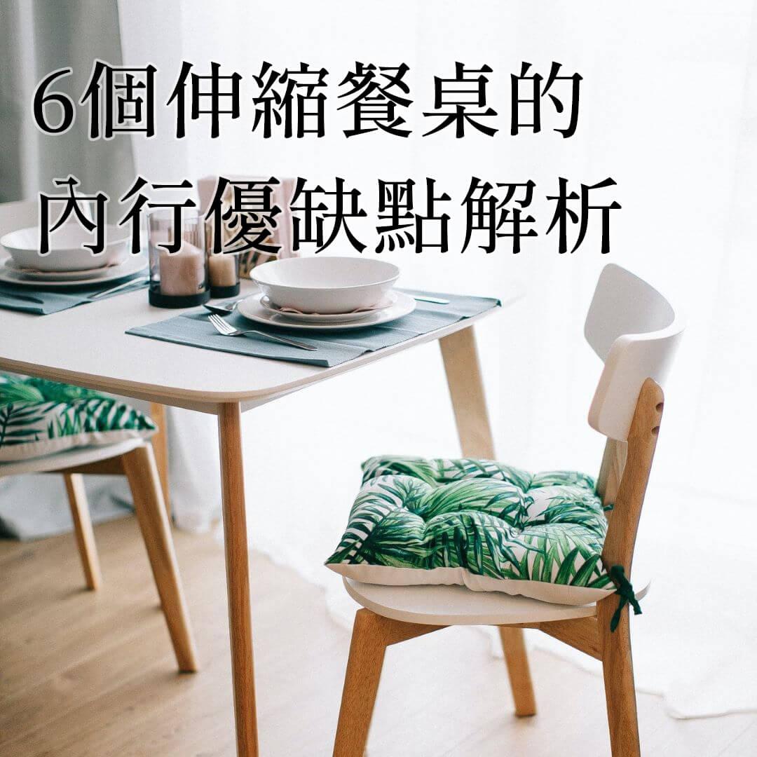 【傢俱小知識】5個伸縮餐桌的優缺點!內行幫你解析透徹