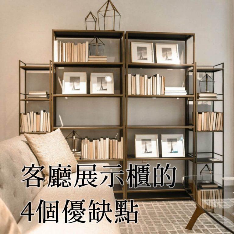 【傢俱小知識】客廳展示櫃的4個優缺點!讓你輕鬆規劃無煩惱!