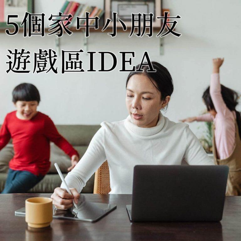 【居家小知識】5個家中小孩遊戲區idea!讓小孩不要家中滿場飛!